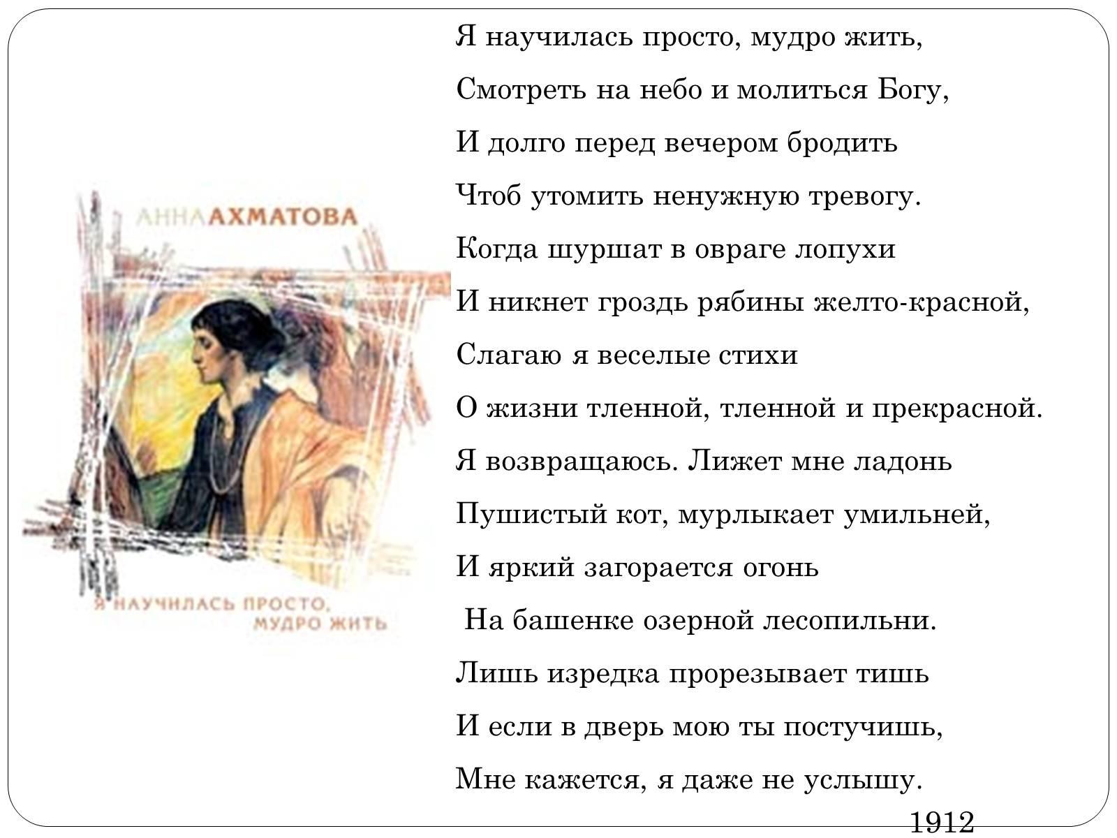 условиях повышенной ахматова стихи о любви лучшие слушатьонлайн отличие белья термоэффектом