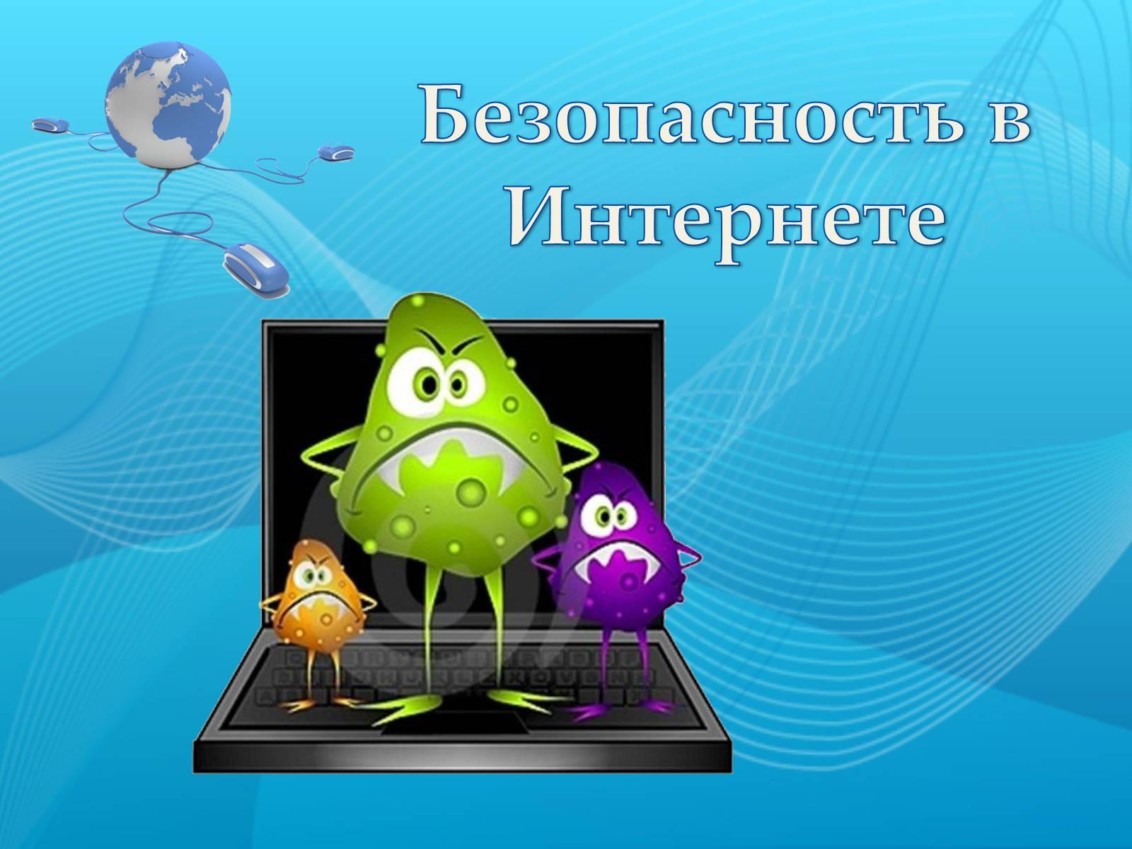 Картинка о безопасности в интернете