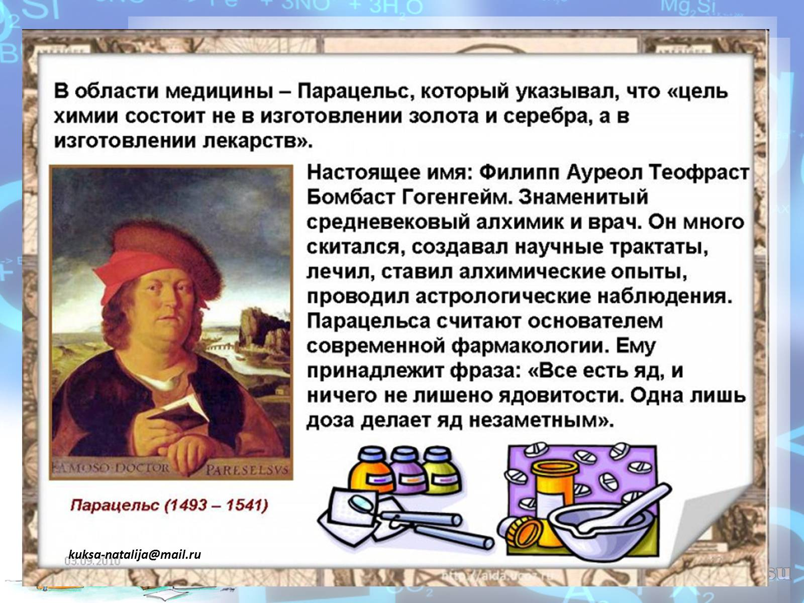 Статус истории как науки