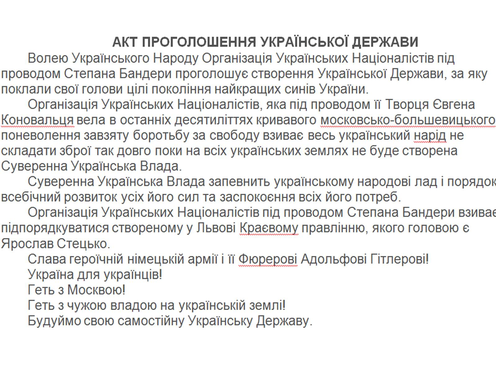 Картинки по запросу Української національної ради на чолі з М.Величковським,