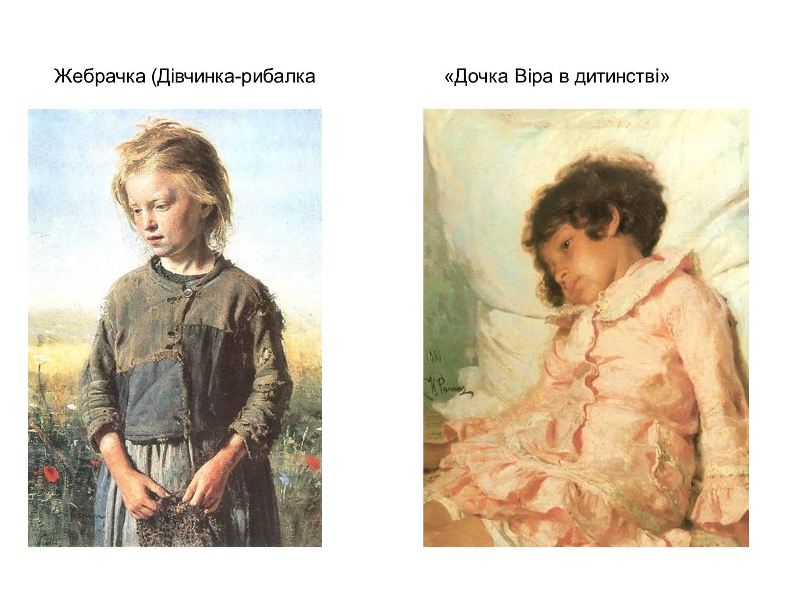 Илья репин и его дети фото