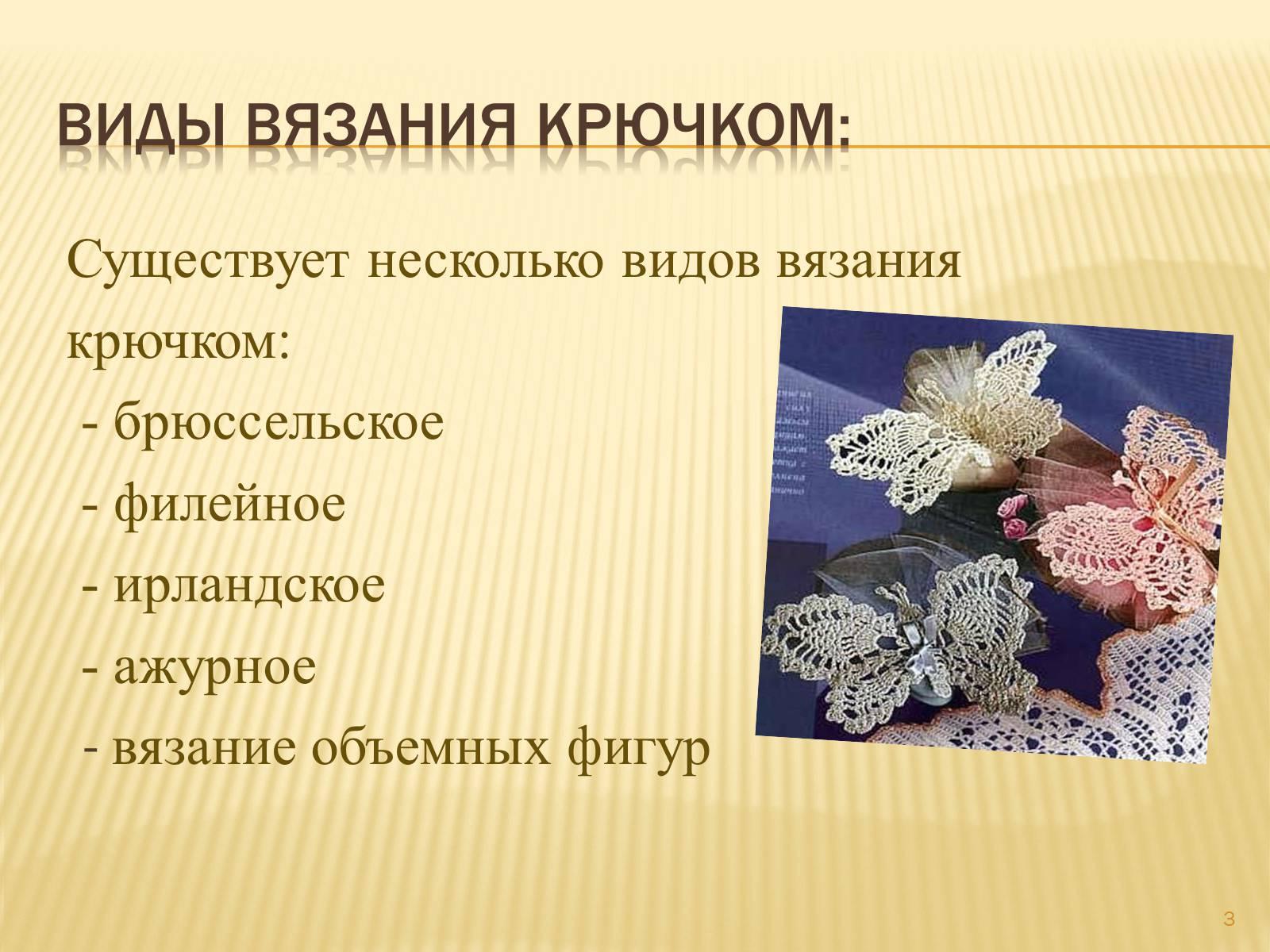 презентація на тему техника вязания крючком готові шкільні