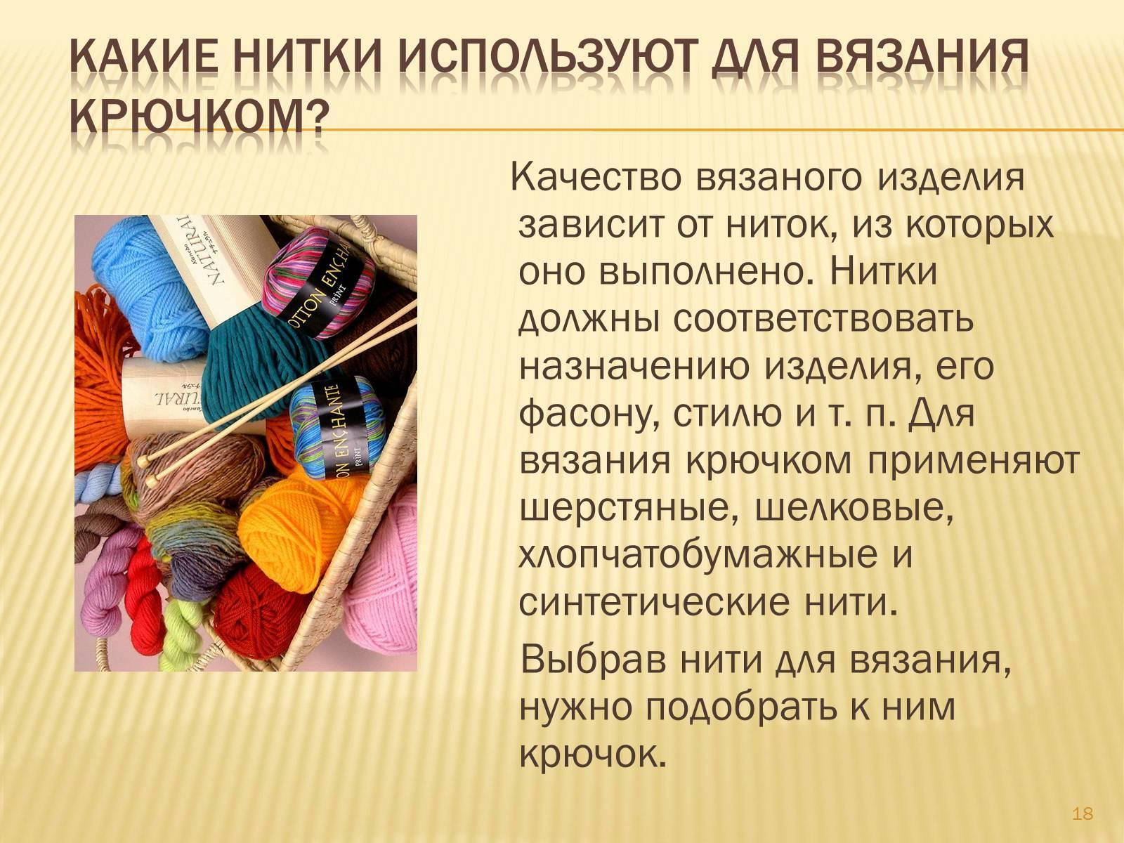 Какие нитки нужны для вязания крючком цветов