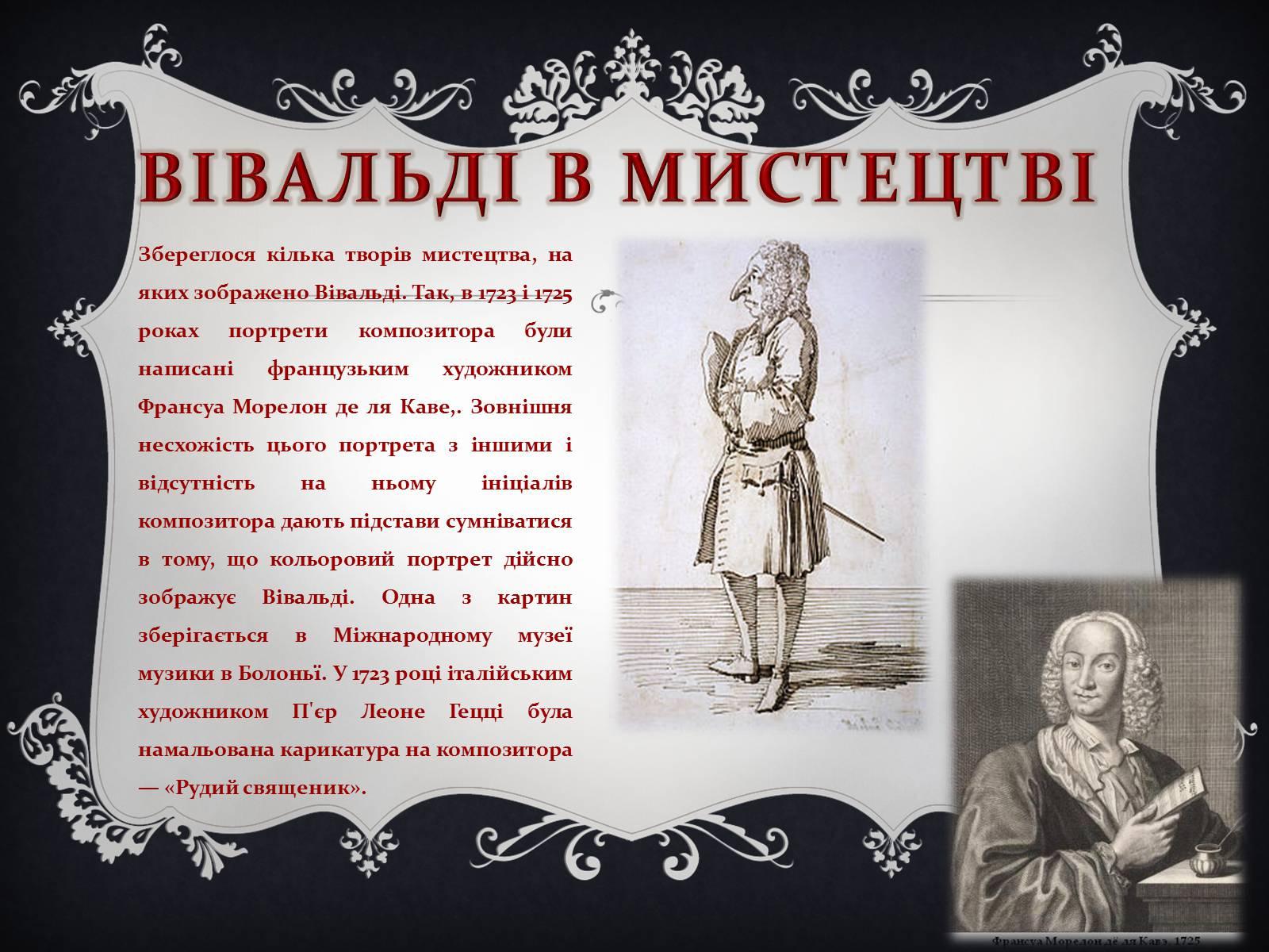 prezentatsiya-biografiya-vivaldi