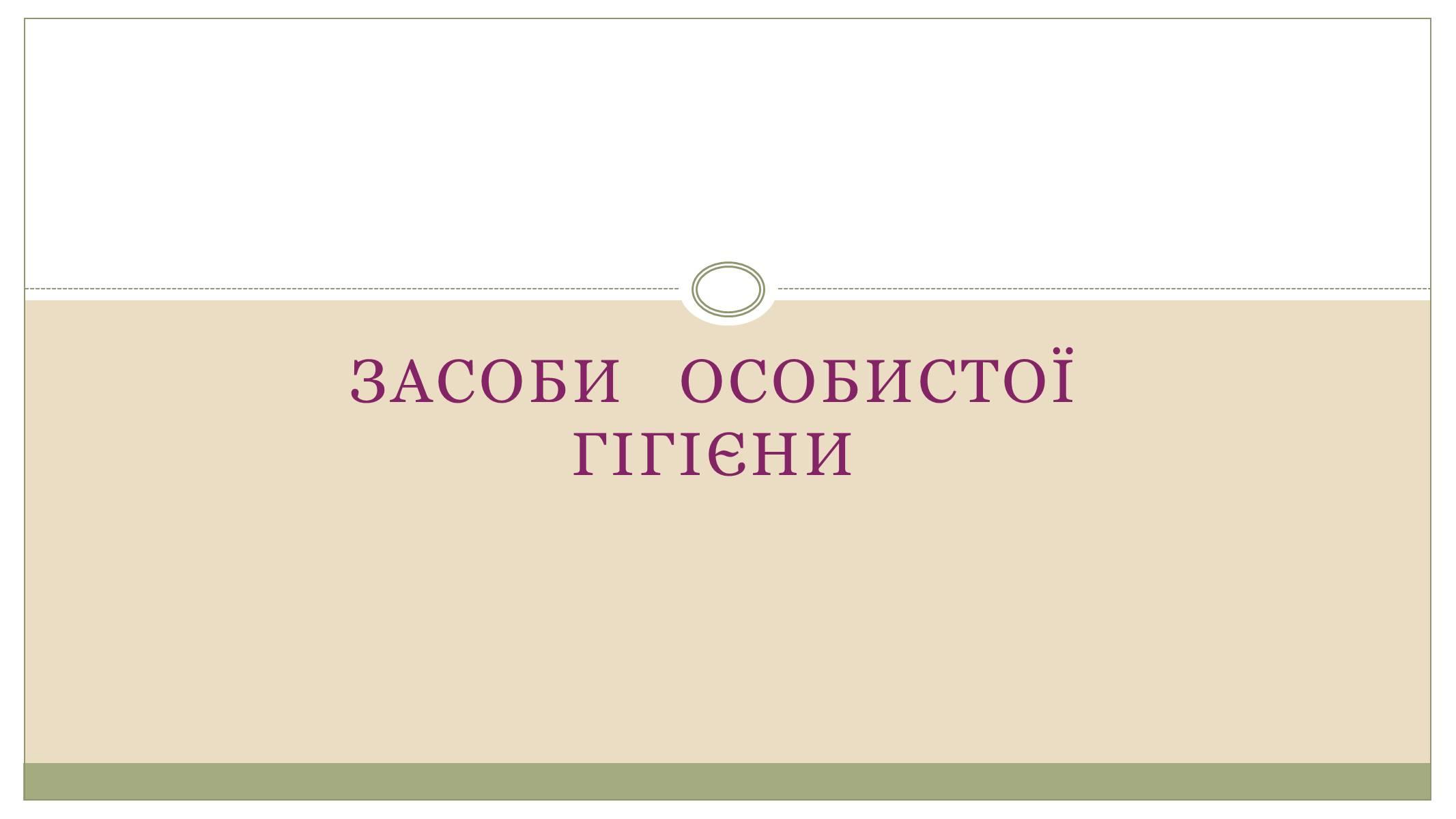 Презентація на тему «Засоби особистої гігієни» (варіант 1) 4a59c7e02e22b
