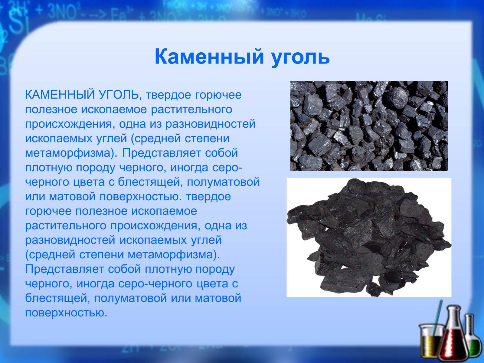 полезные ископаемые каменный уголь с картинками комплекс белые