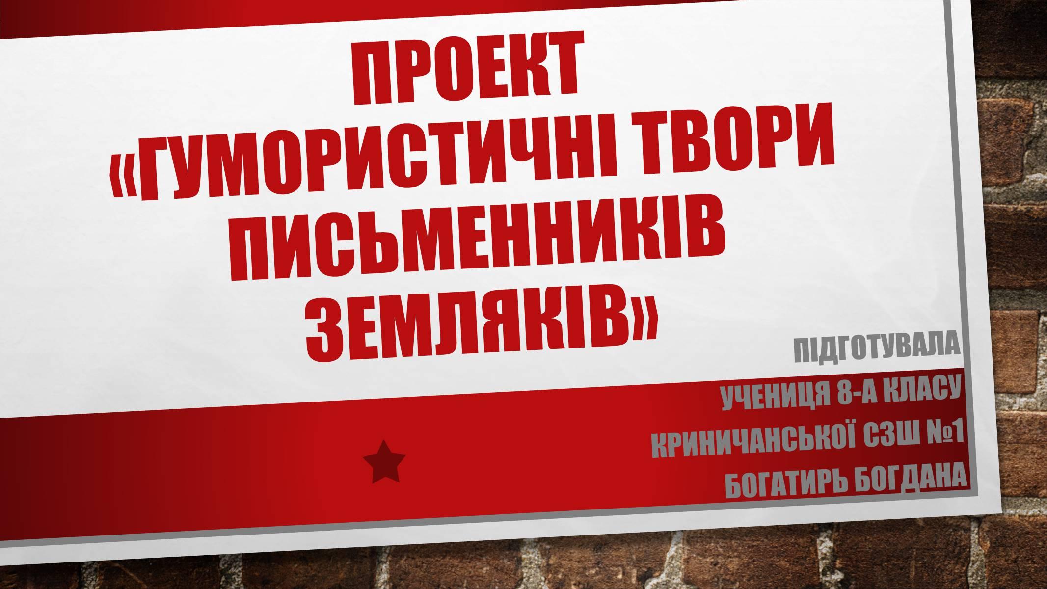 Презентація на тему Місто (варіант 2) — презентації з української ... 0c72dc8f29137