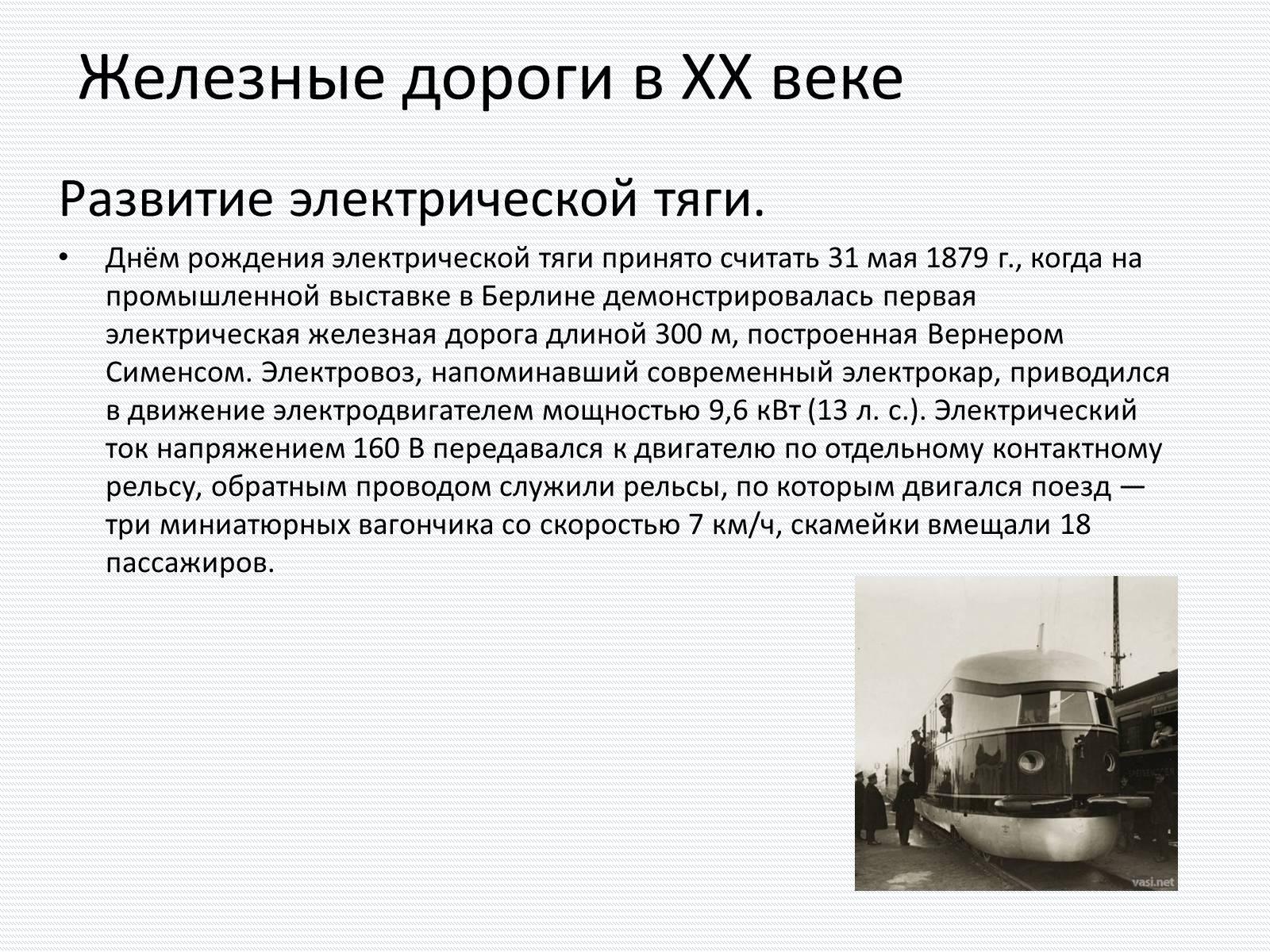 Развитие железных дорог в россии презентация