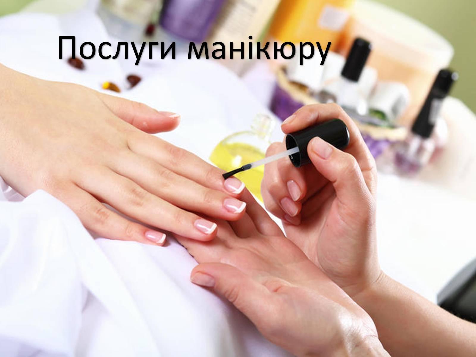 маникюр и педикюр мастер класс