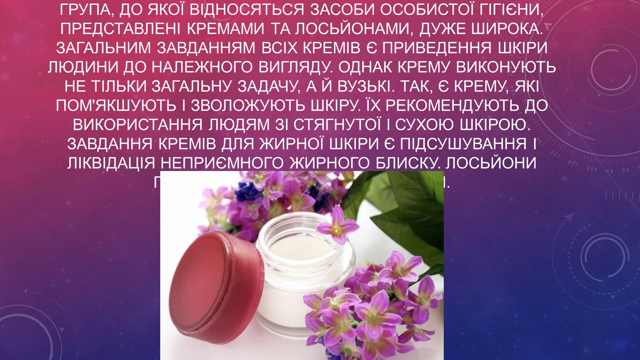 Презентація на тему Засоби особистої гігієни (варіант 2) — готові ... 2a4529ec71f85