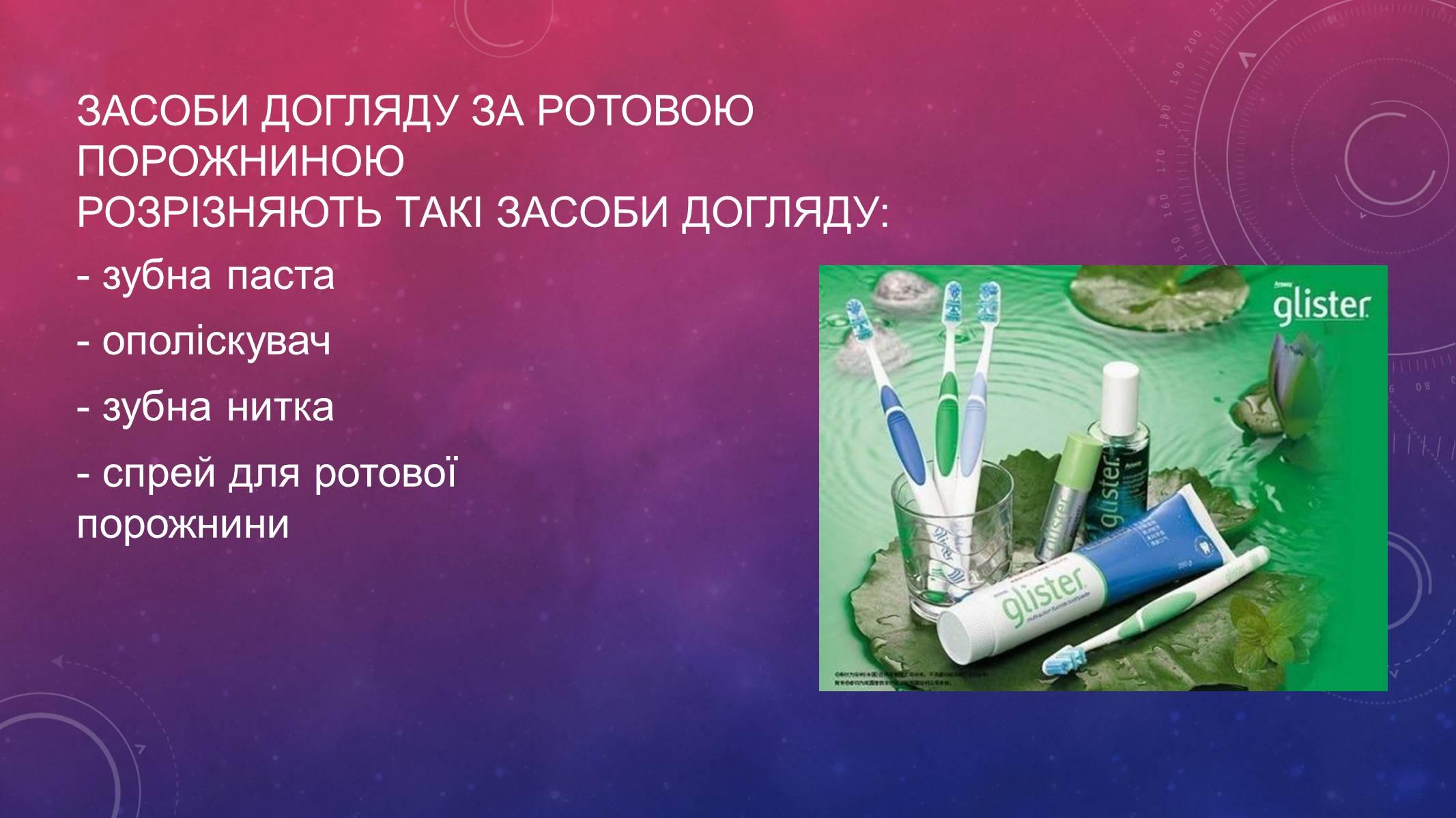 Презентація на тему «Засоби особистої гігієни» (варіант 2) - Слайд  10 59429a385b3a5