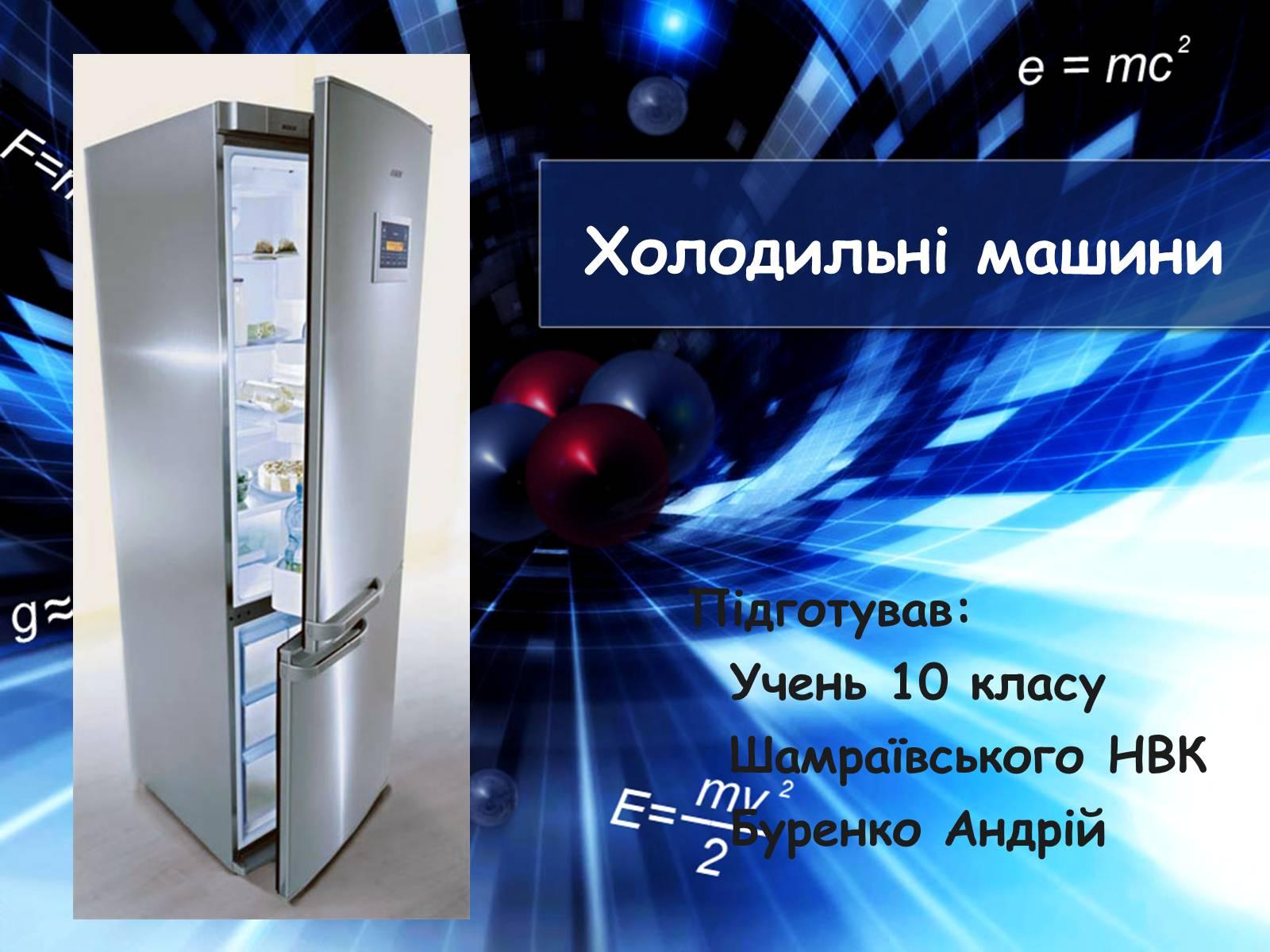 Готові шкільні презентації з фізики gdzyou Презентація на тему Холодильні машини варіант 2