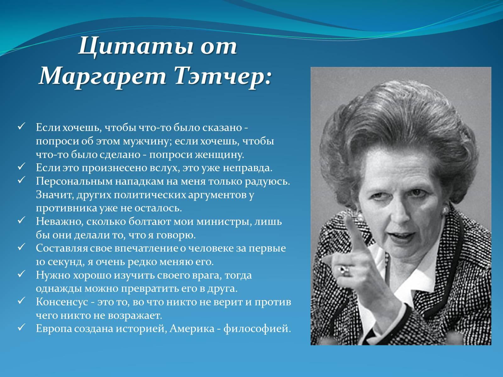Маргарет тэтчер о россии цитаты