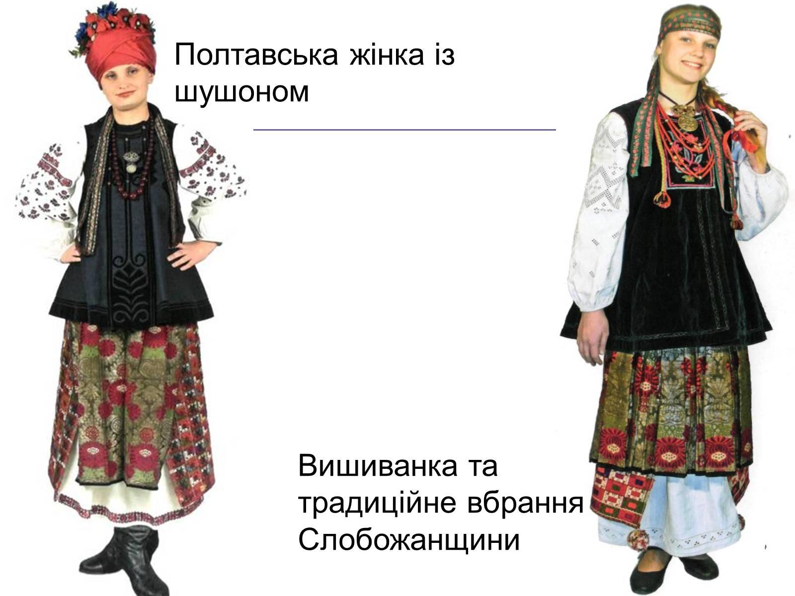 Презентація на тему Українське народне вбрання — готові шкільні ... 546eaaaa50fcd