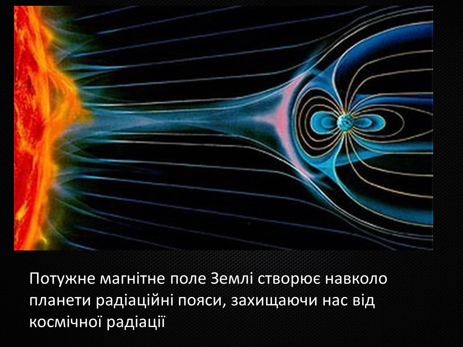 Магнитные поля ночью и днем