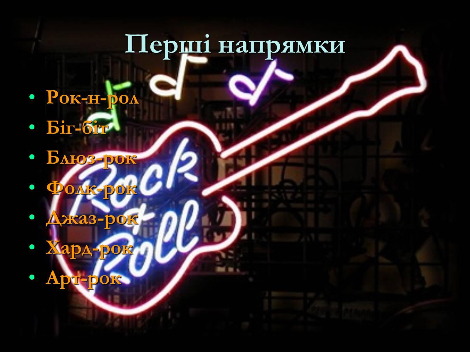 Создать группу рецепт рок