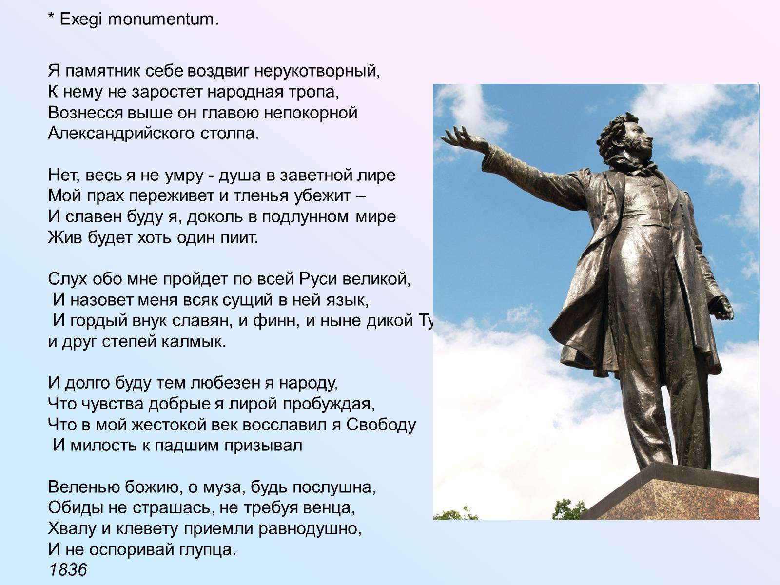 Стих а с пушкина я памятник воздвигнул