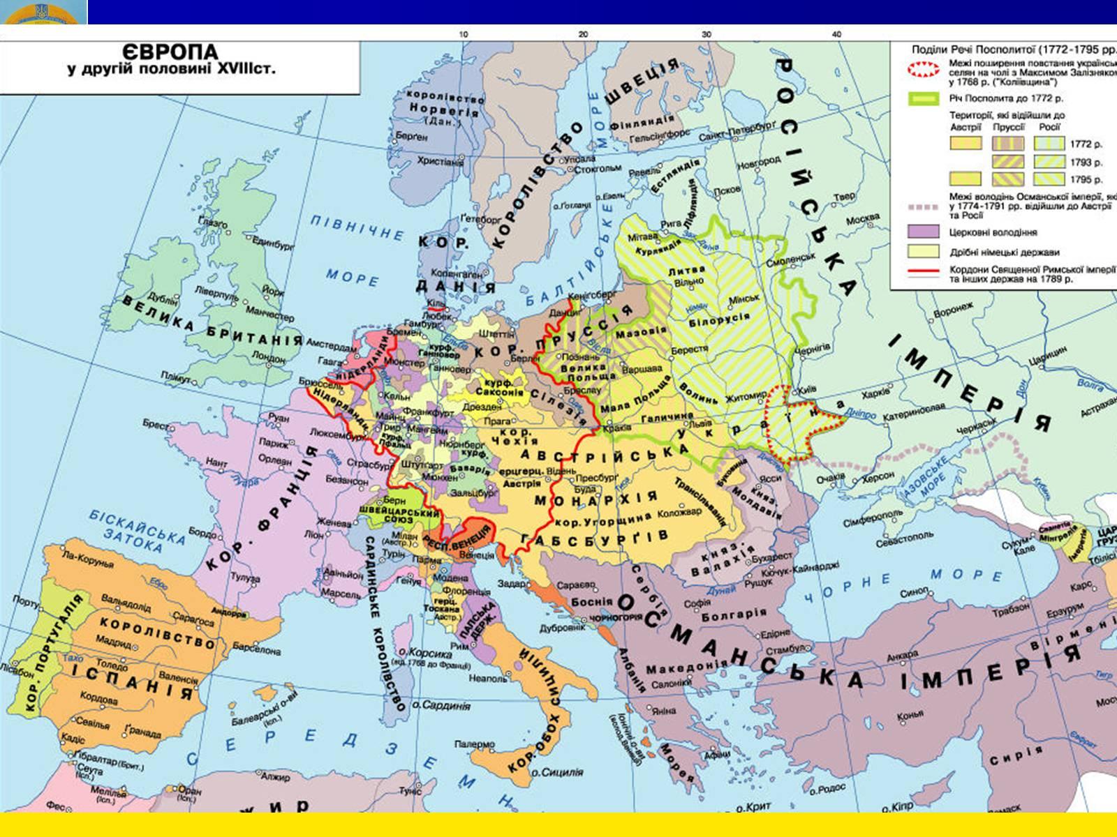 Карта европы 17 в