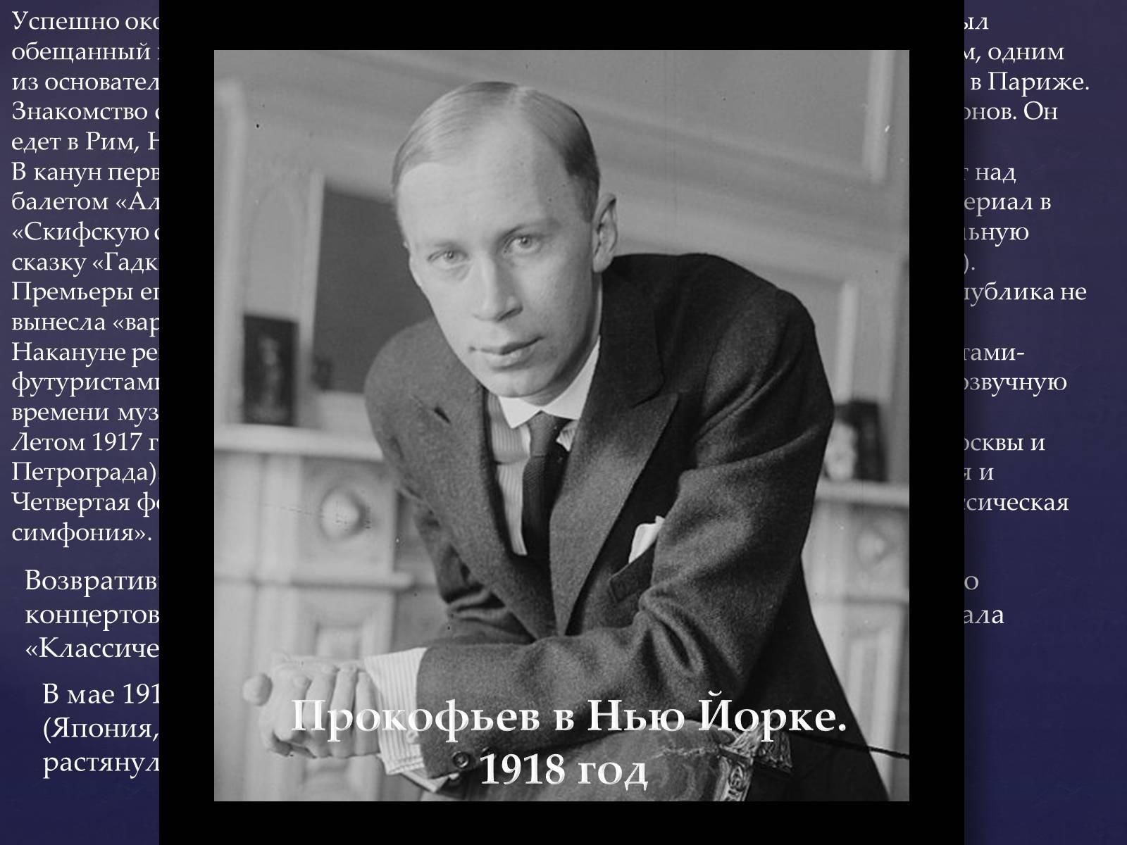 знакомство с композитором прокофьев