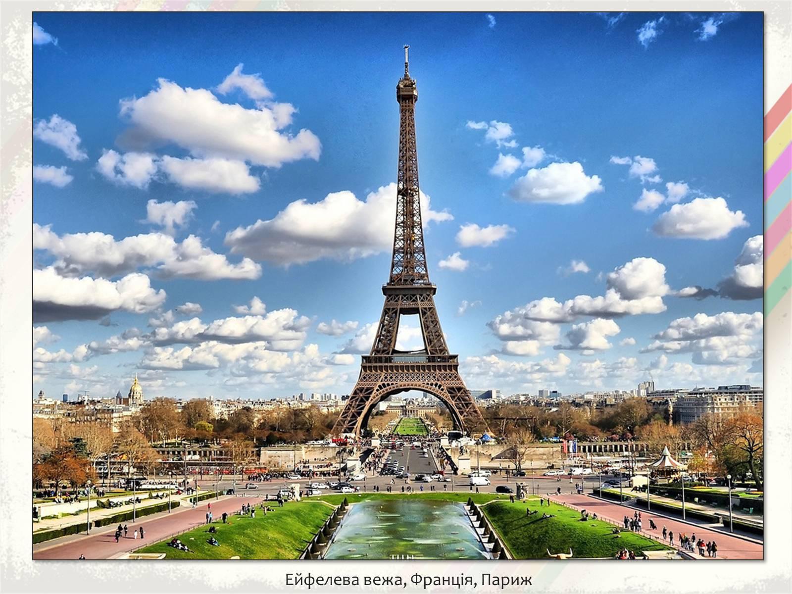 Визначні місця у франції