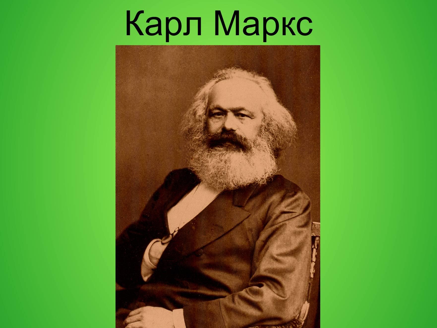 Карл маркс о праве цитаты