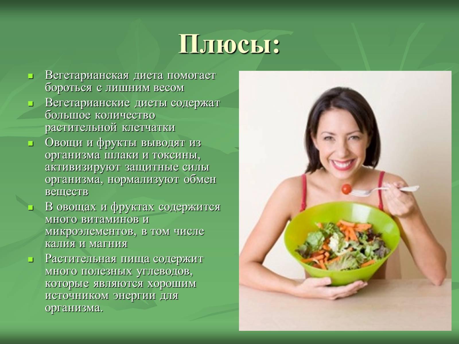 Последствие вегетарианской диеты