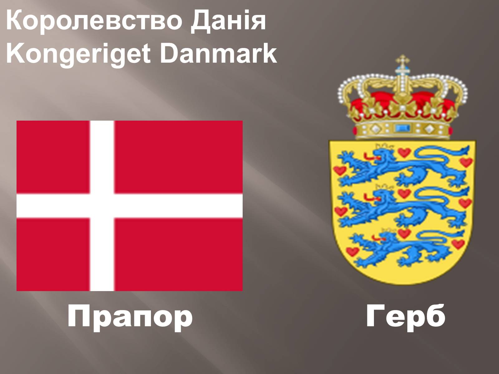 картинки флага и герба дании кадрах