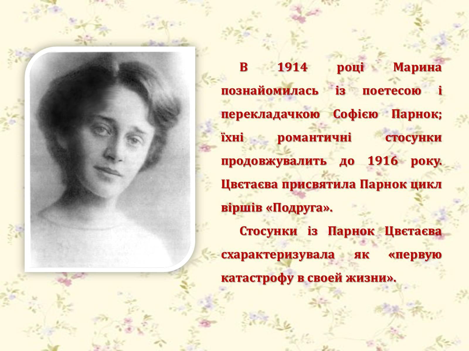 Презентація на тему Марина Цвєтаєва (варіант 1) — готові ...