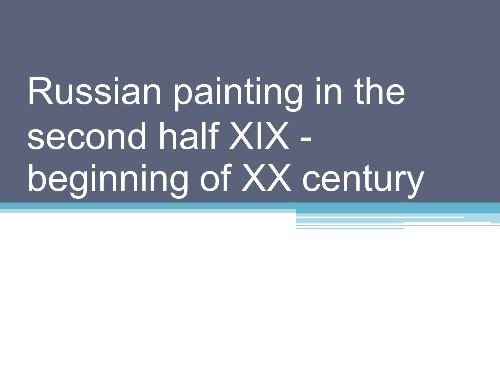 Презентація на тему «Russian painting in the second half XIX - beginning of XX century» - Слайд #1