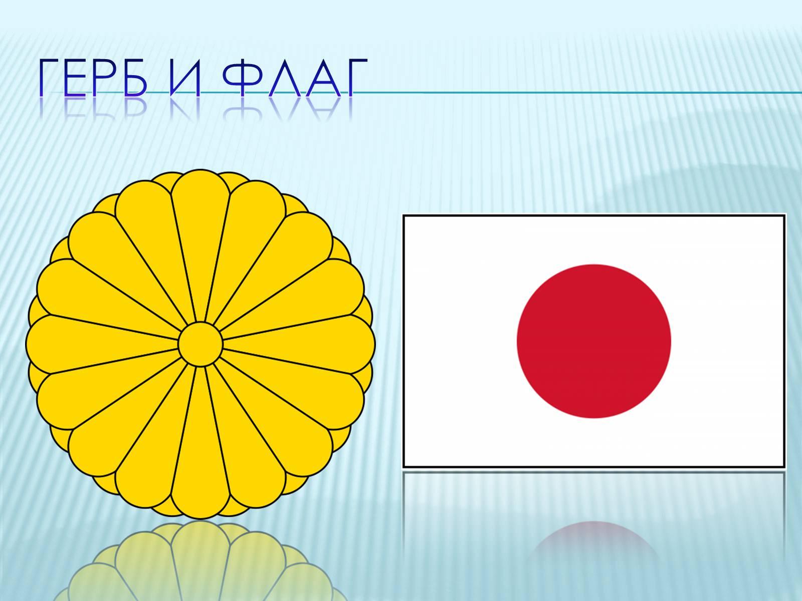занимает флаг и герб японии фото таких боёв