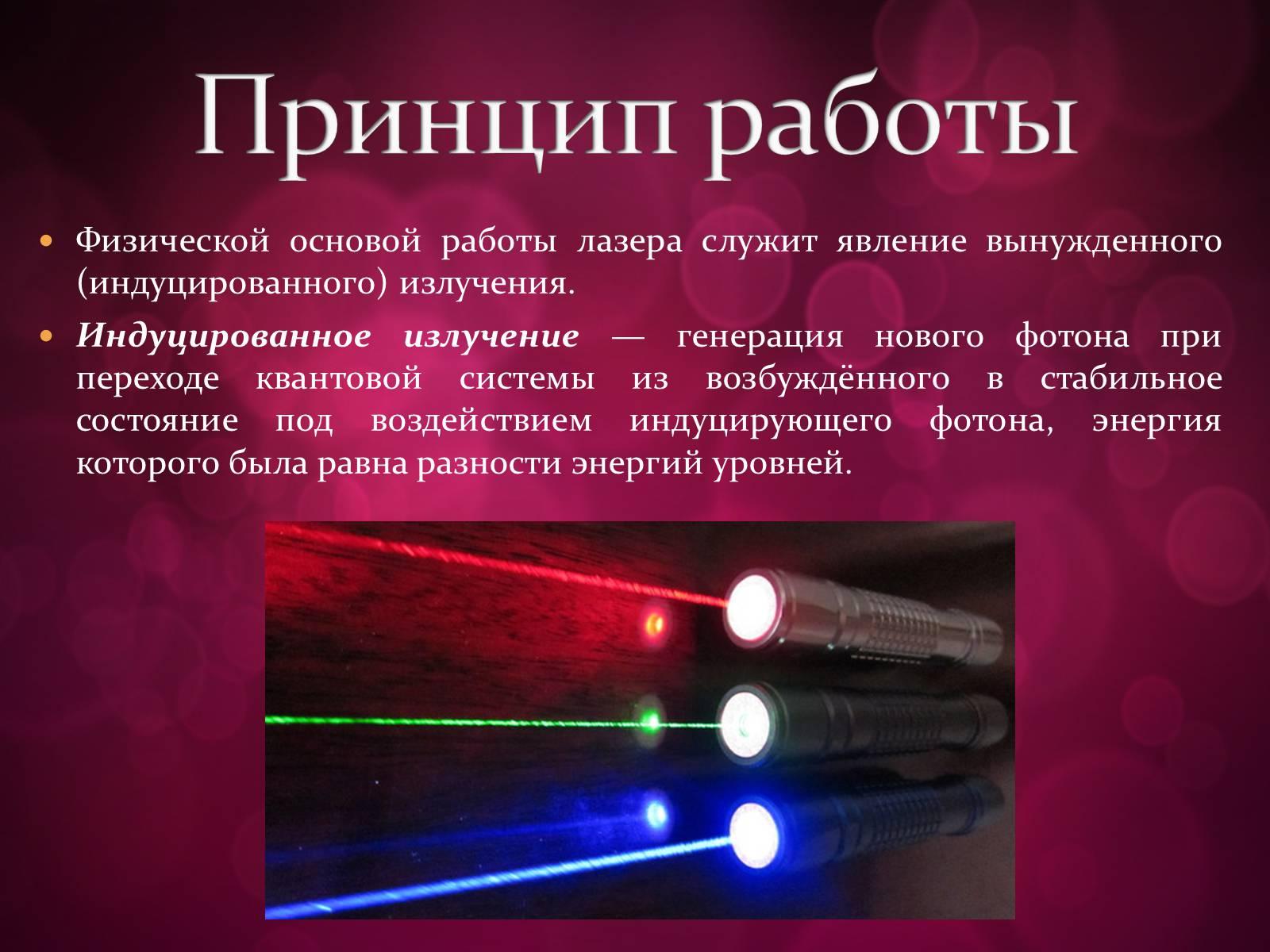 готовые протоколы работы на лазер фотона рупп