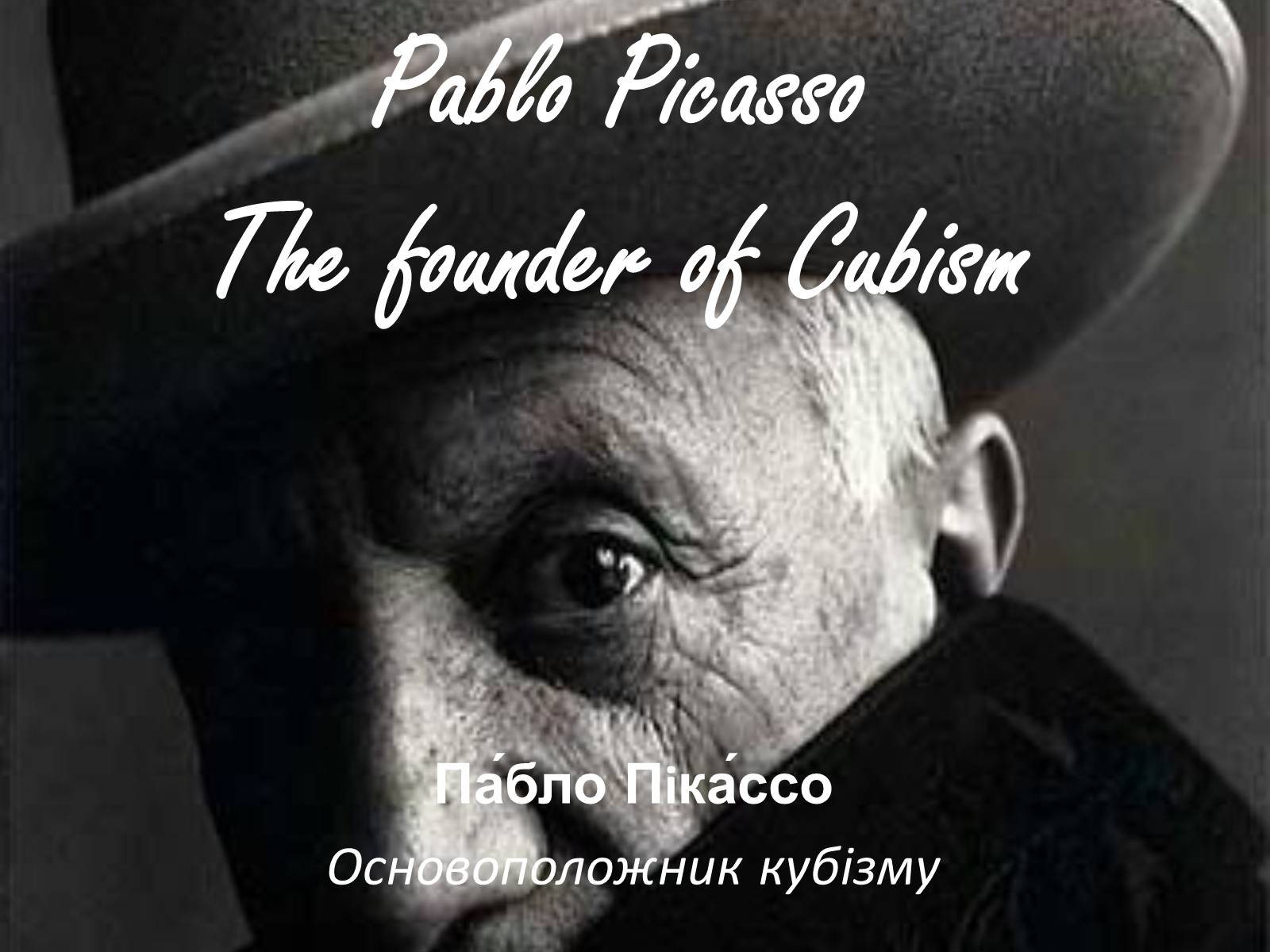 Презентація на тему «Pablo Picasso The founder of Cubism» - Слайд #1