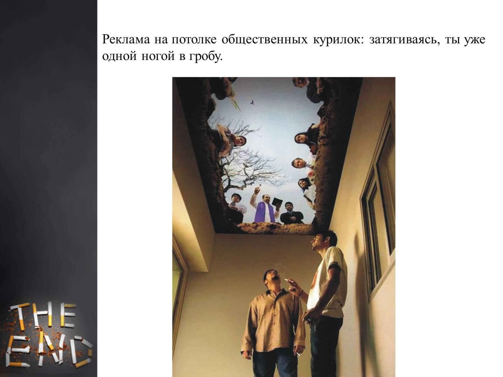 Картинка на потолке в курилке