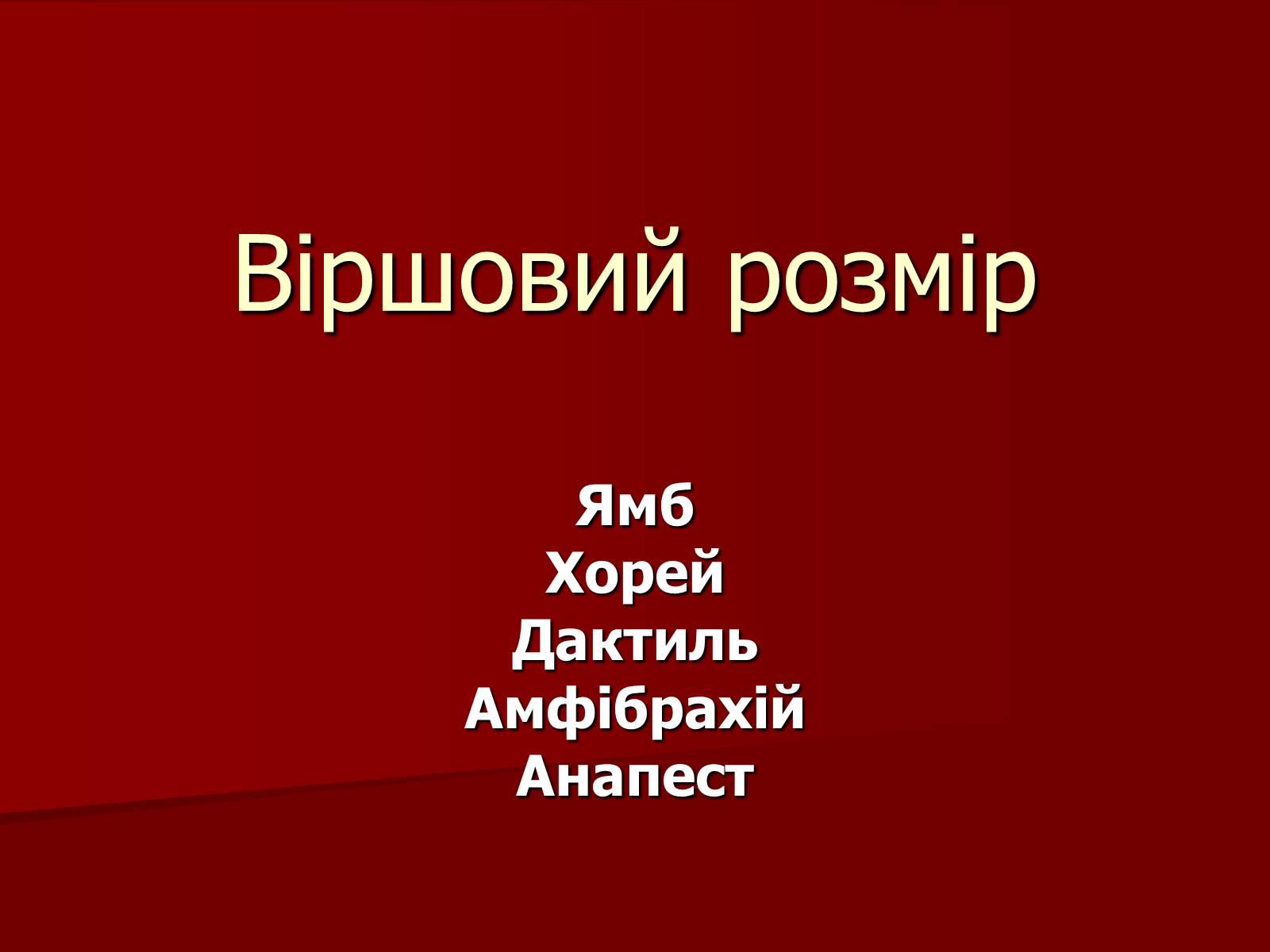 Ямб хорей дактиль амфібрахій анапест схемы