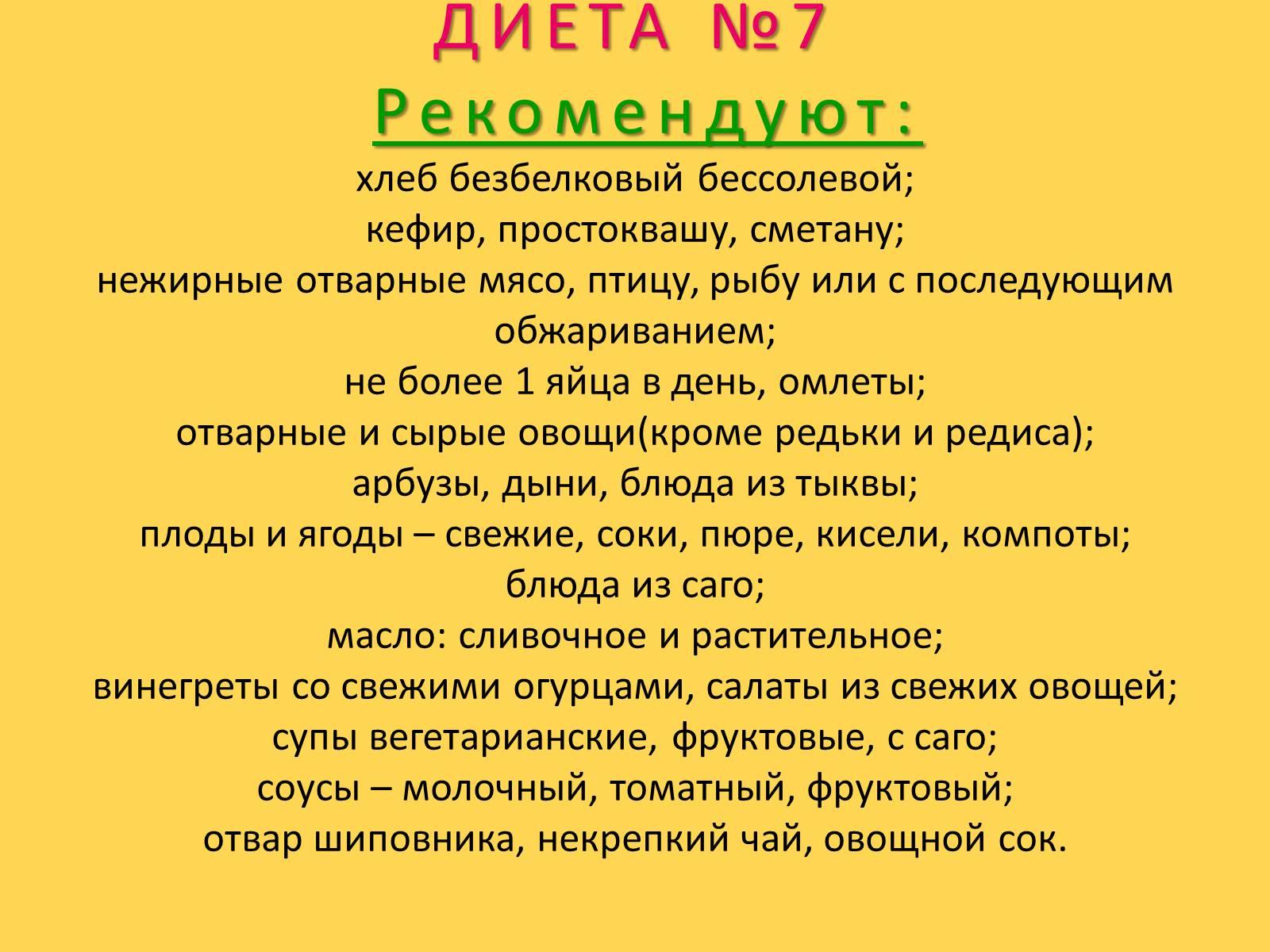 Диета 7а Это. ЛЕЧЕБНАЯ ДИЕТА № 7А (ЛЕЧЕБНЫЙ СТОЛ № 7А)