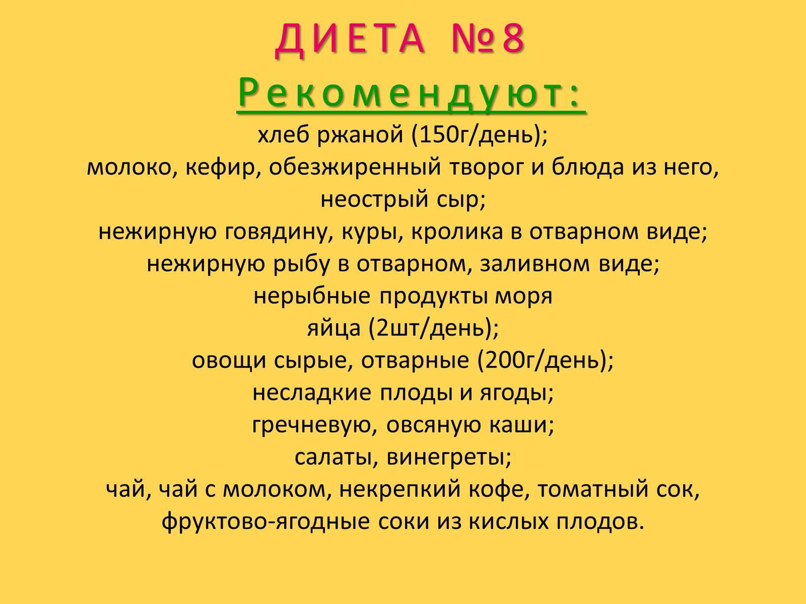 Диета 8 Рецепты. Диета стол номер 8