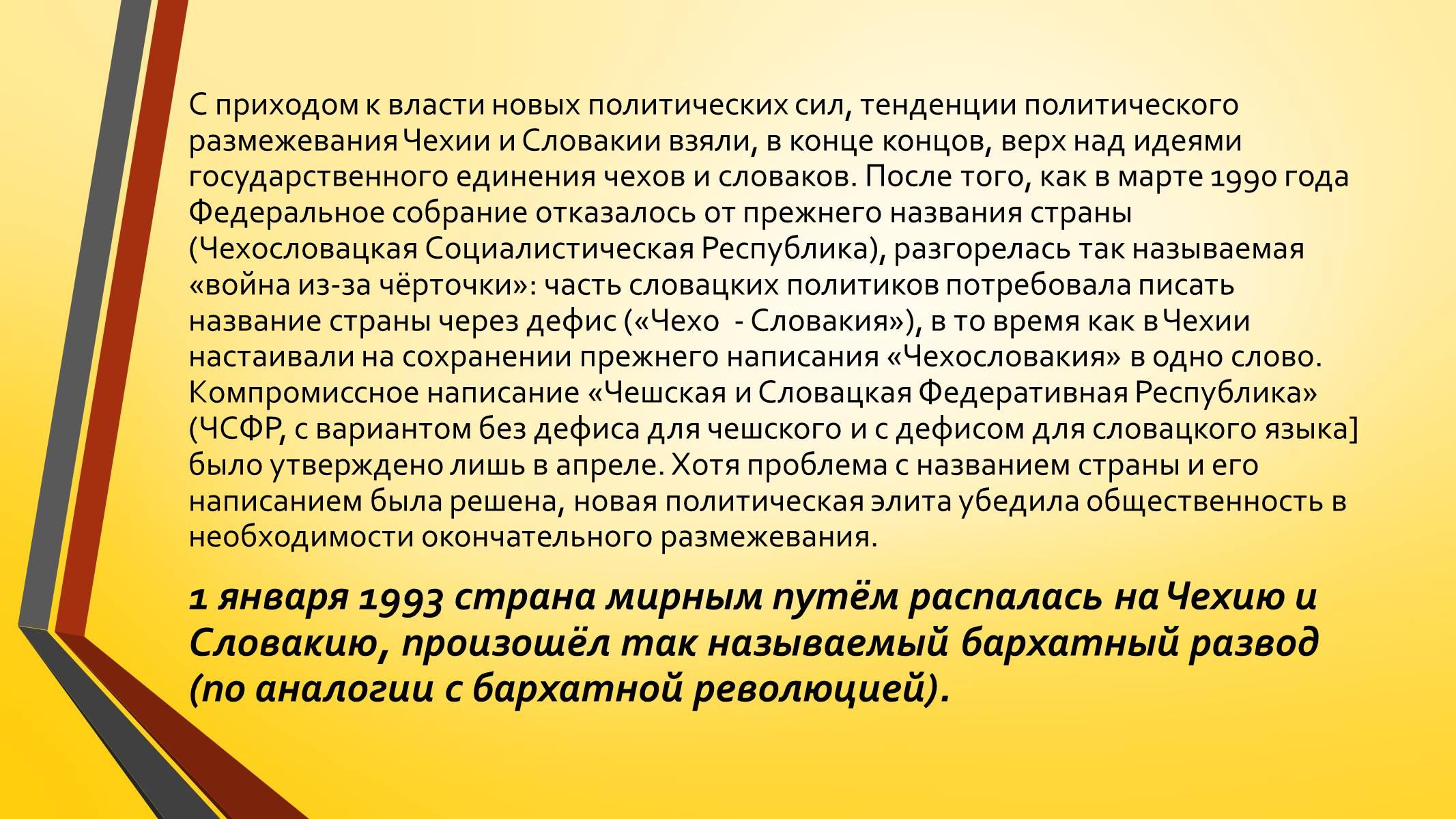 Сотрудничество украины и словакии внешняя политика
