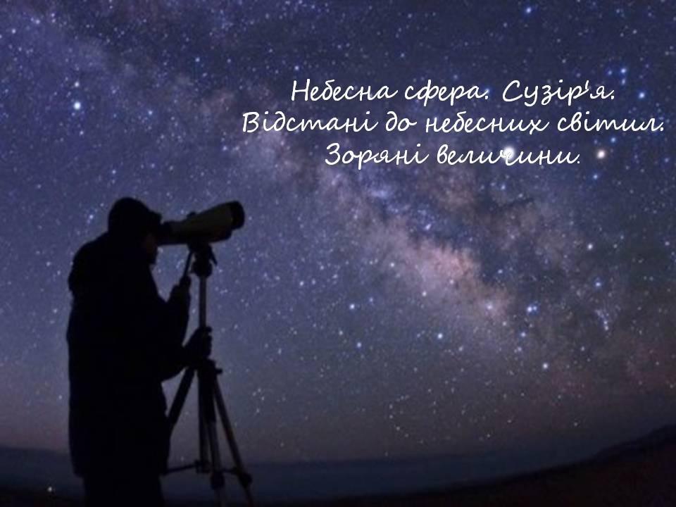 Небесні Світила Небесна Сфера Реферат
