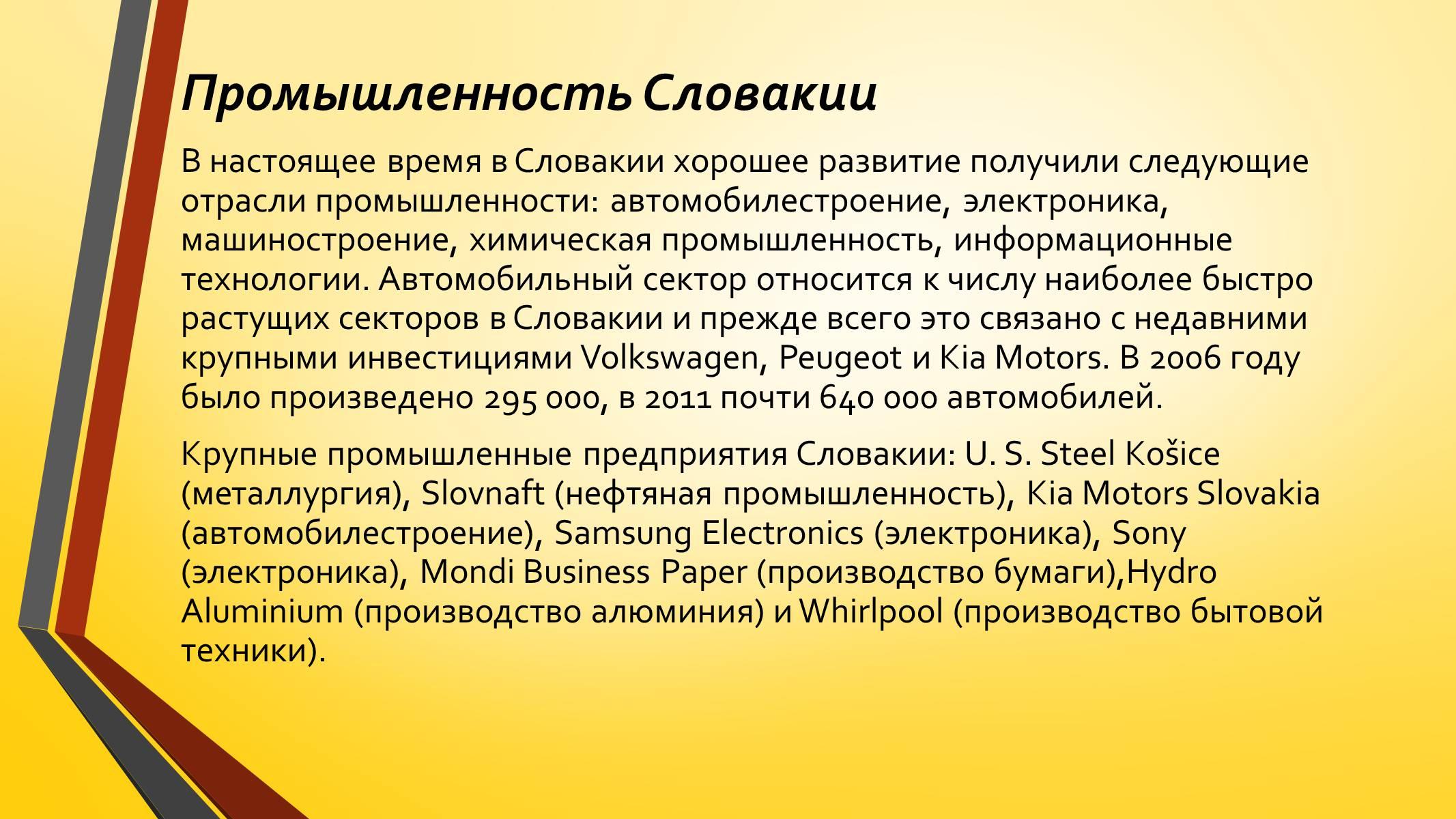 Беларусь и словакия подписали 10 документов по итогам визита кобякова - содружество