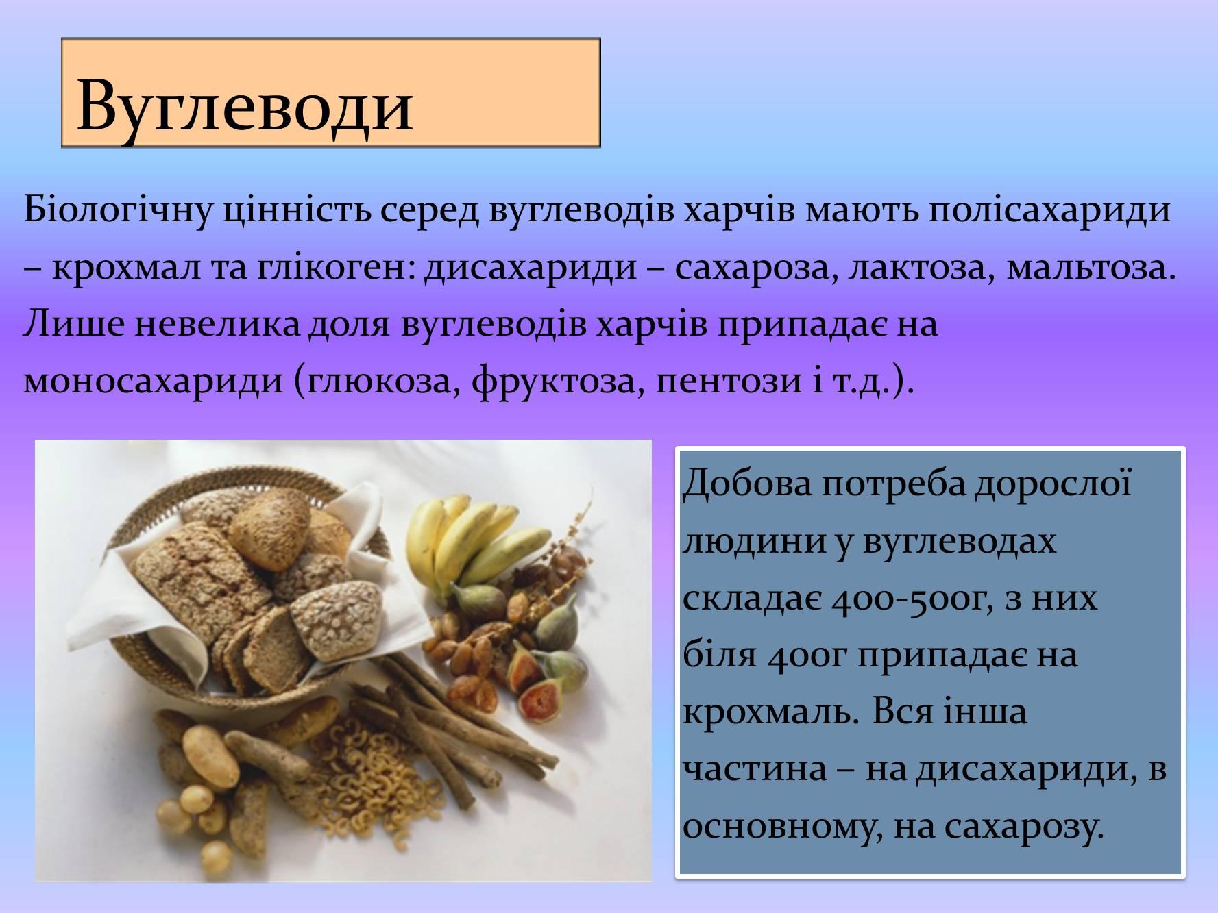 Збалансоване харчування презентация онлайн.