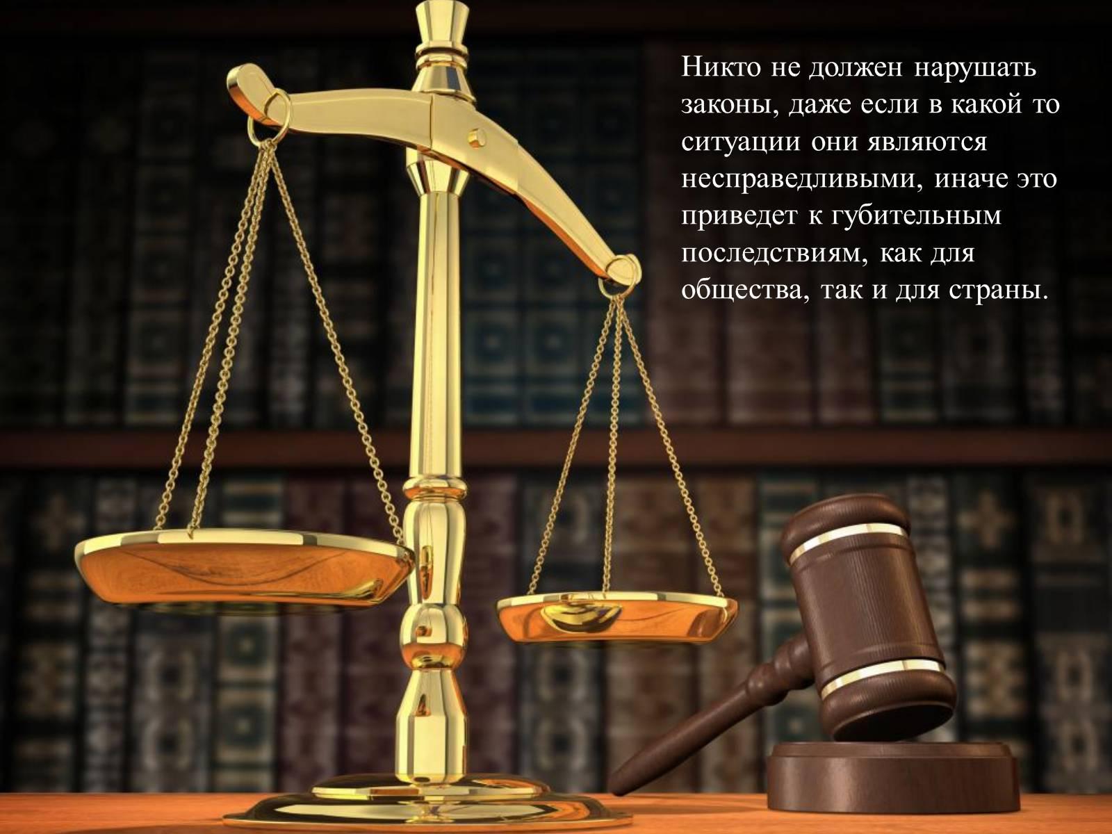 Тема суд обои на рабочий стол