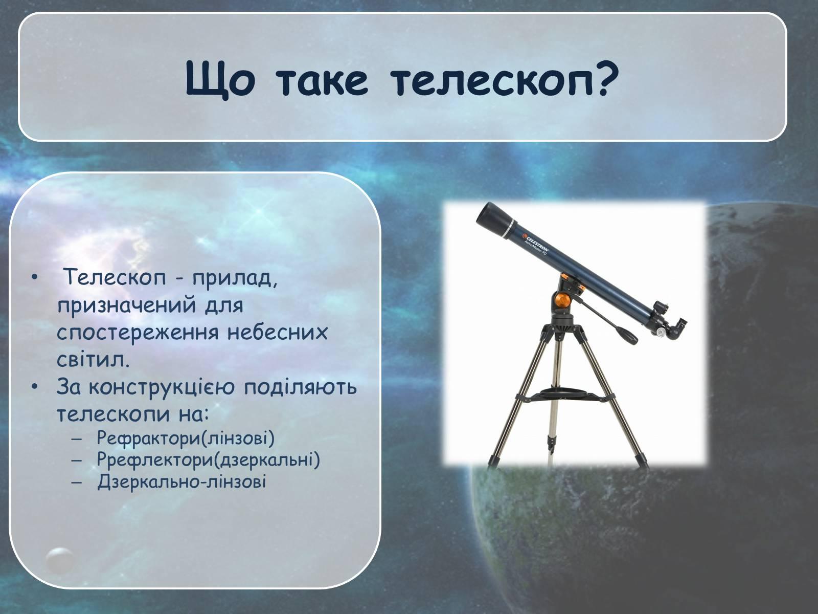 кабы стихи про телескоп цепь