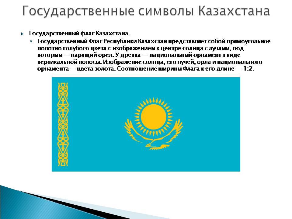 обещает картинка на тему республика казахстан идет массовой популяризации