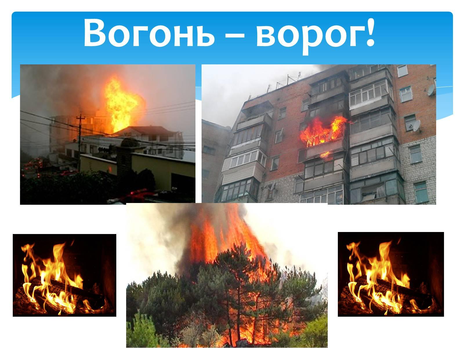 Презентація на тему Пожежа — готові шкільні презентації | GDZ4YOU