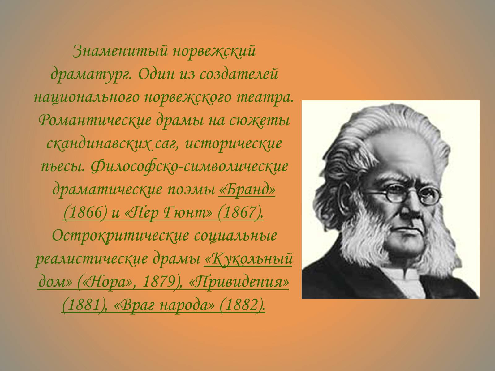 dramatist henrik ibsen essay The norwegian playwright, henrik ibsen a was an advocator of individualism and was against the social norms which shape the lives of human beings his characters live themselves out in the spirit of reckless and vehement self-assertion - superman and superwomen.
