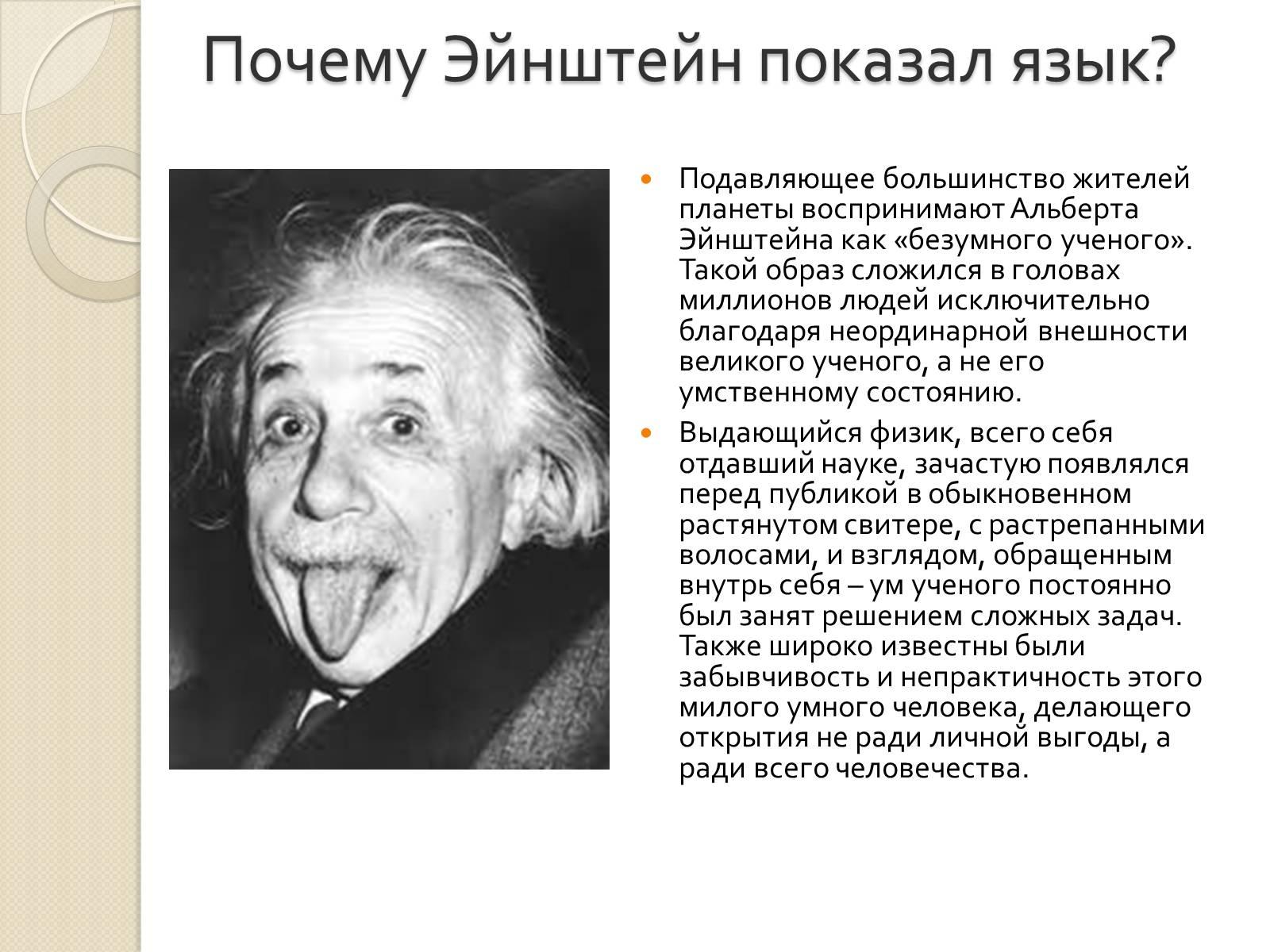 Почему эйнштейн показывает язык на фото