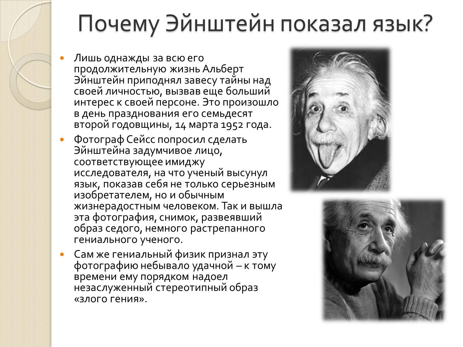 эйнштейн биография с картинками