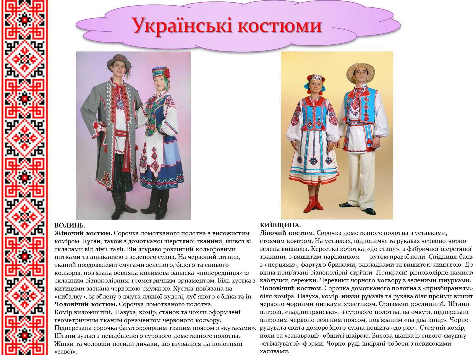 Презентація на тему Історія української вишивки — готові шкільні ... 4b22a4708ee5c