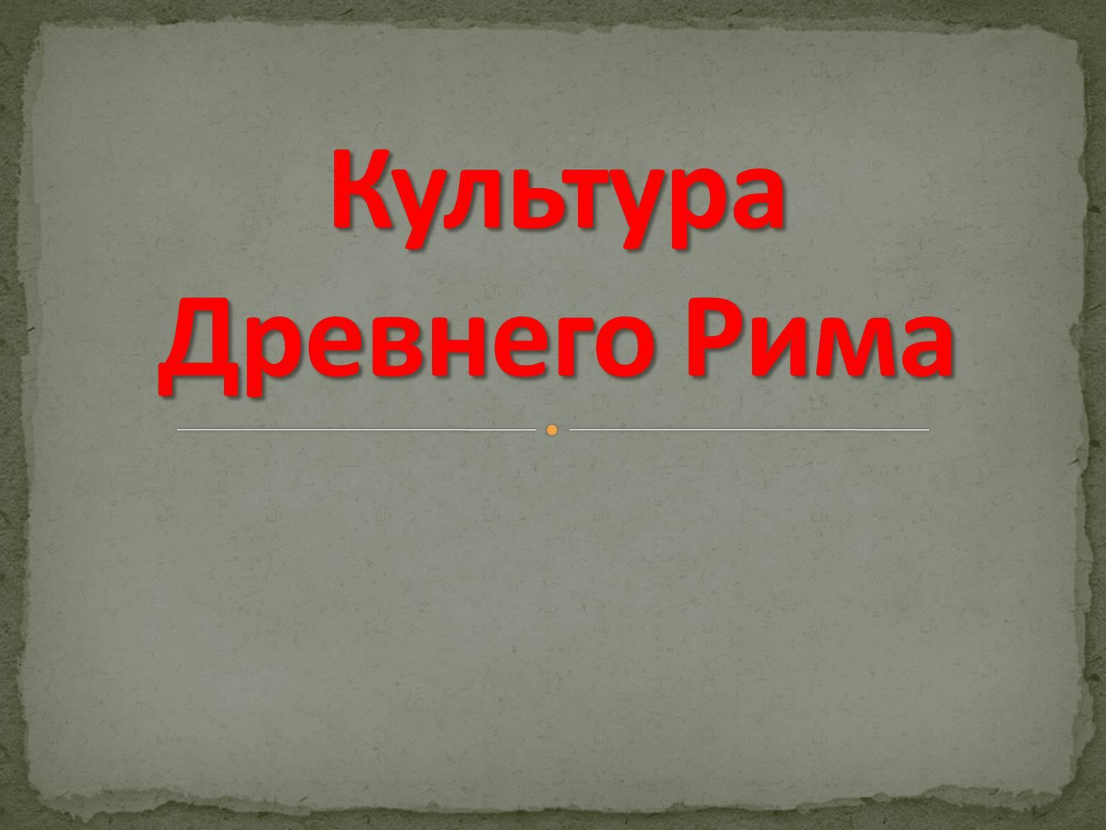 prezentatsiya-na-temu-kultura-rima-intellektualnie-sredstva-izmereniy