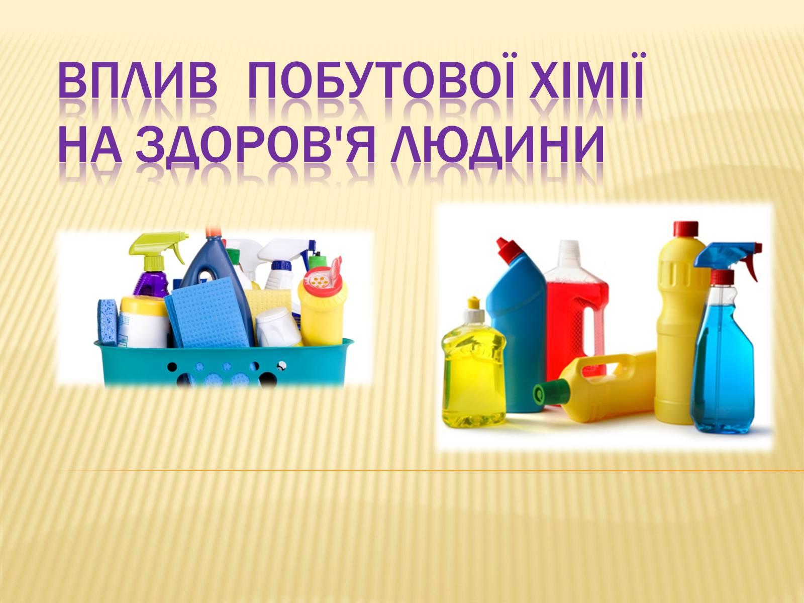 Презентація на тему Побутова Хімія (варіант 1) — презентації з хімії ... c5579290a7475